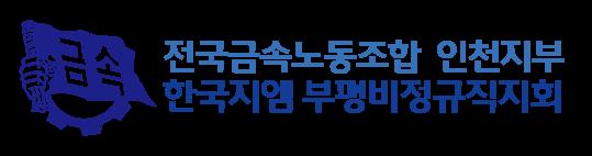 한국지엠부평비정규직지회
